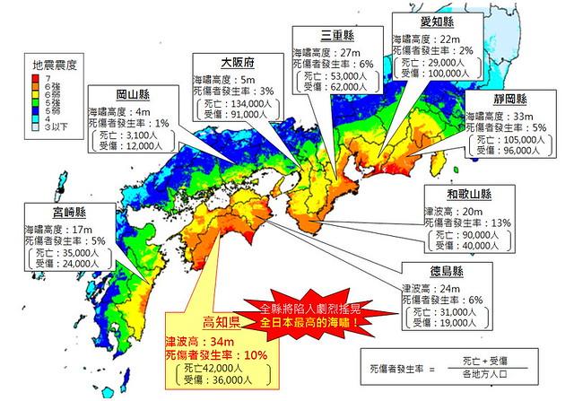 南海海槽巨大地震的預測 圖片來源:高知縣危機管理部提供