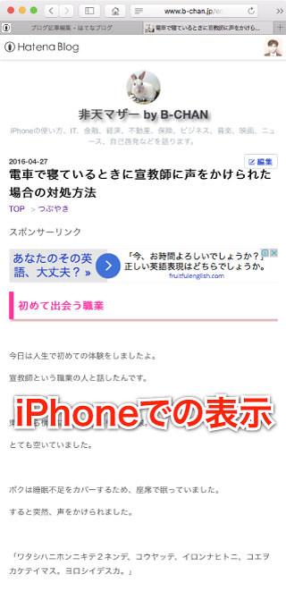 iPhoneのSafariでの表示