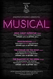 """Καλλιτεχνικό Σωματείο Εξαύδα: Με τον """"Βιολιστή στη στέγη"""" συνεχίζεται το κινηματογραφικό αφιέρωμα στο musical"""