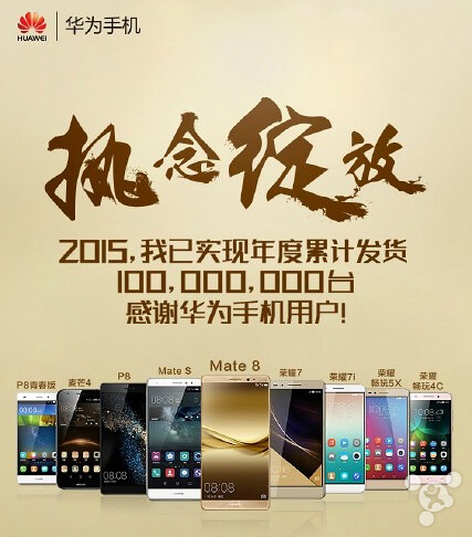 Domestic first! Huawei 2015 mobile phone shipments to reach 100 million units