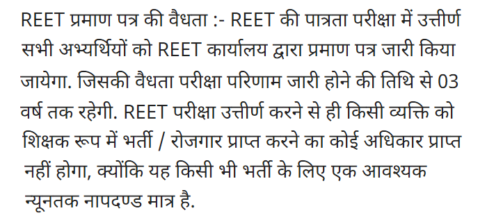 REET Level 2 Result 2018 Announced on rajeduboard rajasthan gov in [Check Here]
