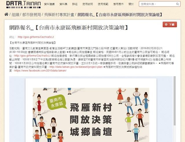 台南飛雁新村都更開發案採用開放決策,透過公民城鄉論壇做政策決定。圖片來源:http://data.tainan.gov.tw/dataset/project-plan