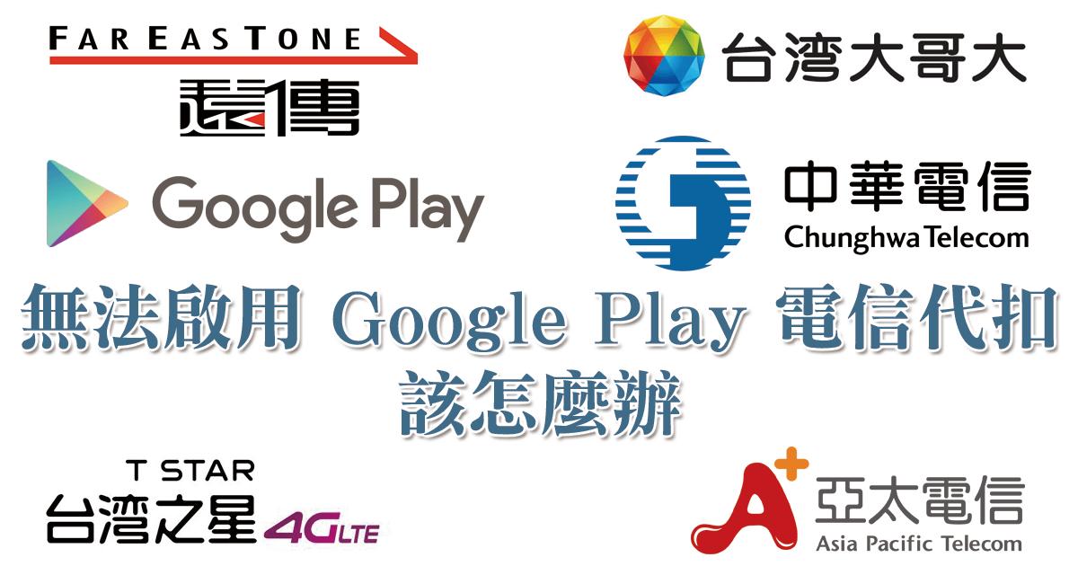 [疑難排解] 無法啟用 Google Play 商店內的電信代扣功能的可能原因及解決方案