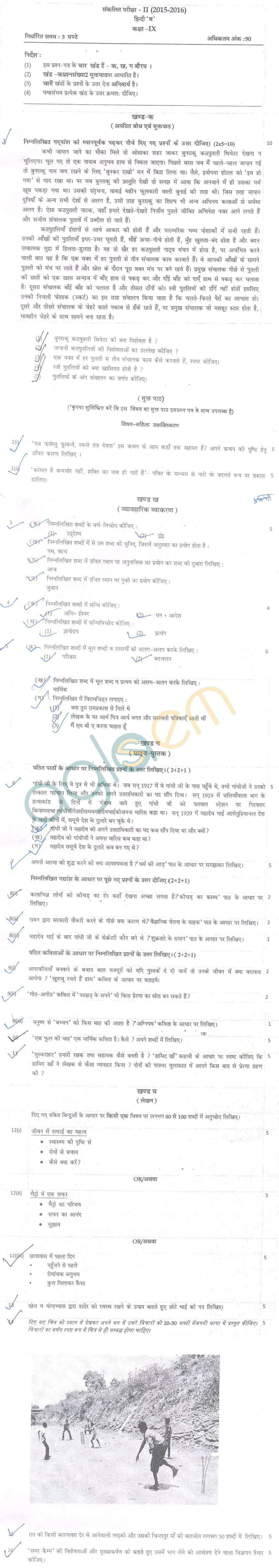 CBSE Class 09 Question Papers Hindi SA2