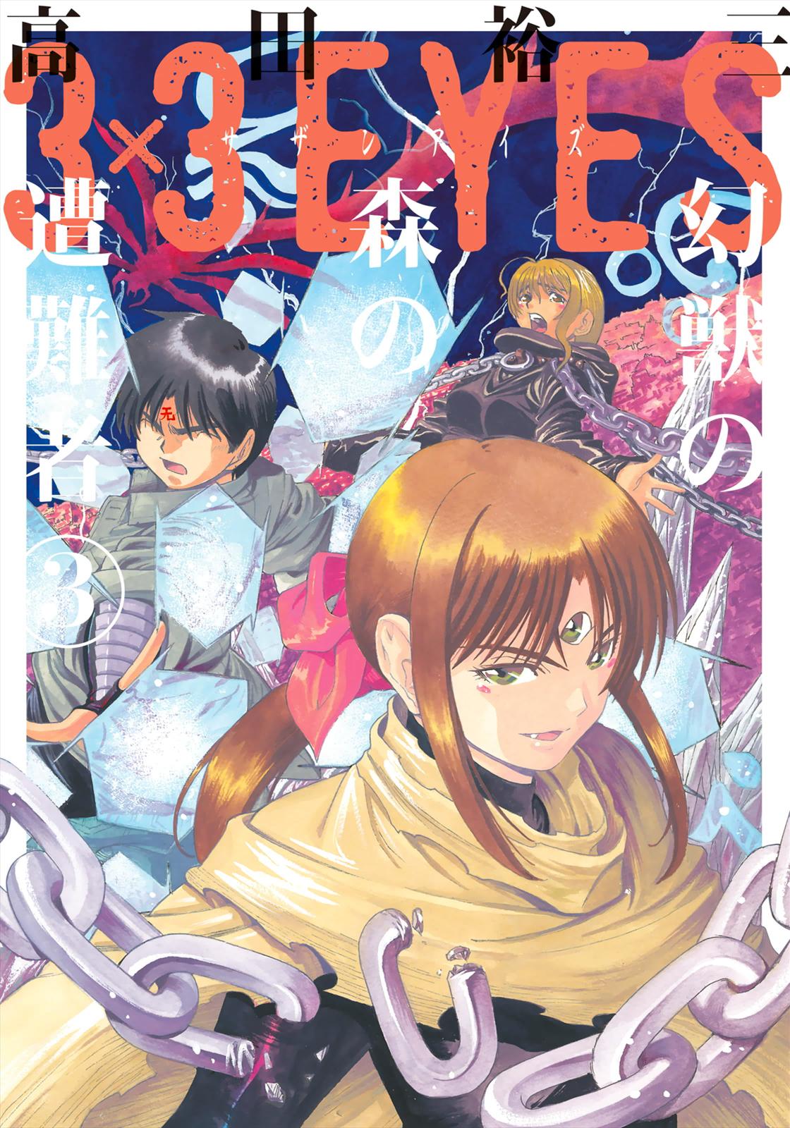 160422 – 第71話公開、三隻眼續集《3×3EYES 幻獸之森的遇難者》甲子美智瑠(みちる)悲到最高點!