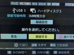 テレビに追加の外付けハードディスク