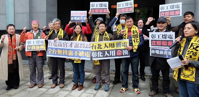 彰工火力電廠再啟環評 民眾環團與地方代表均表示抗議 攝影:陳文姿