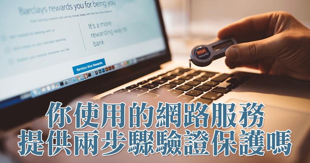你使用的網路服務提供兩步驟驗證保護嗎?Two Factor Auth List 讓你馬上知道