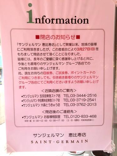 恵比寿ガーデンプレイスのサンジェルマン、閉店だって! 2016.3