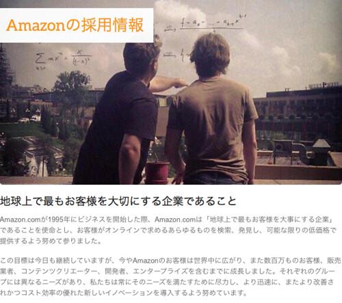 Amazonの理念