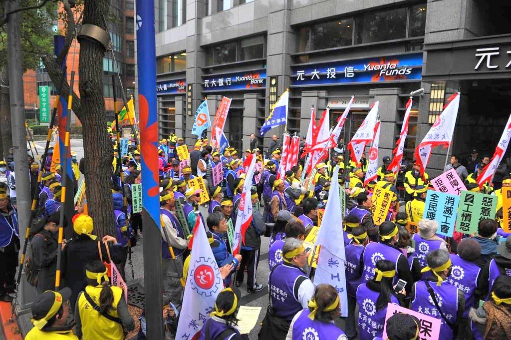 大眾銀行工會及聲援工會團體將矛頭指向元大金控,在12月15日前往元大金控總部抗議。(圖片來源:大眾銀行工會)