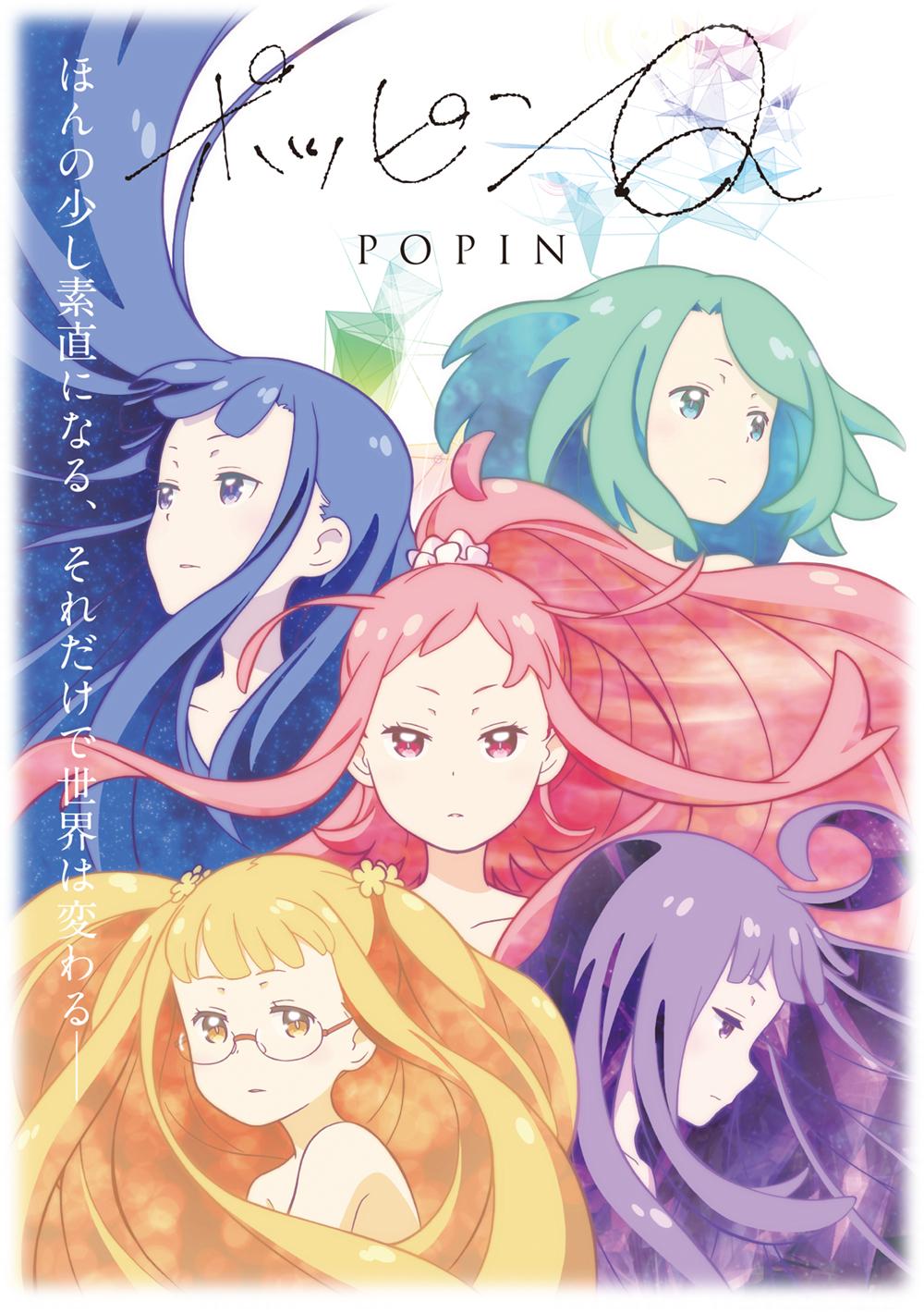 160125(2) - 東映動畫公司慶祝60歲!原創紀念劇場版《ポッピンQ》發表5人美少女海報、首批聲優&製作群!