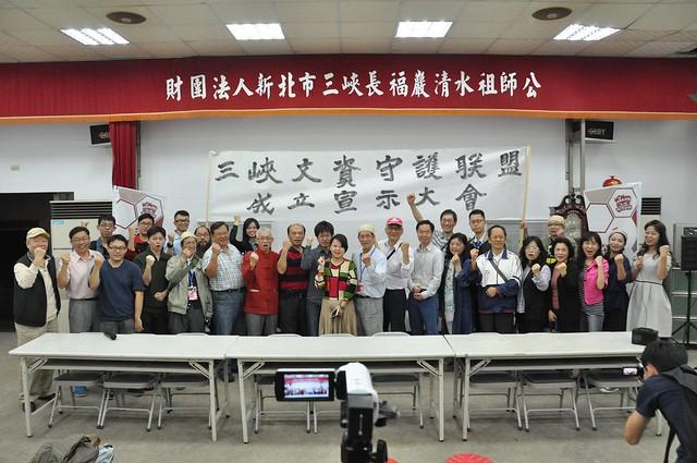 17日,三峽文資守護聯盟聯盟成立大會。圖片來源:邱天祿。