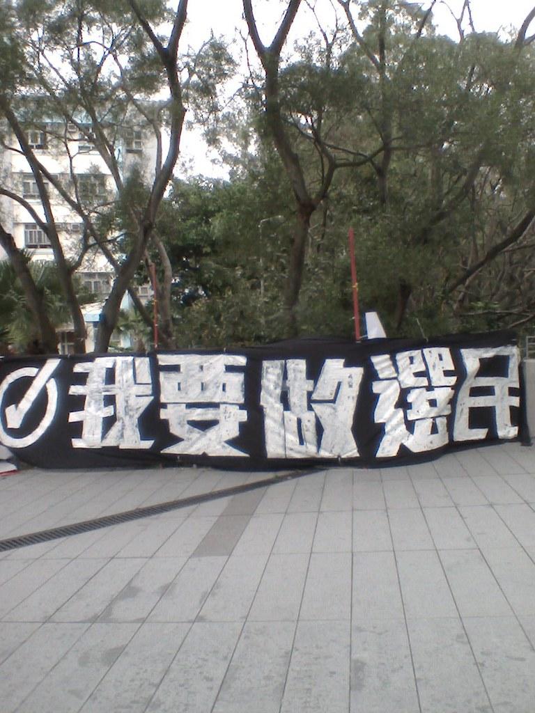 占領運動結束後,中大校園隨即出現「我要做選民」的標語。(2015年1月)