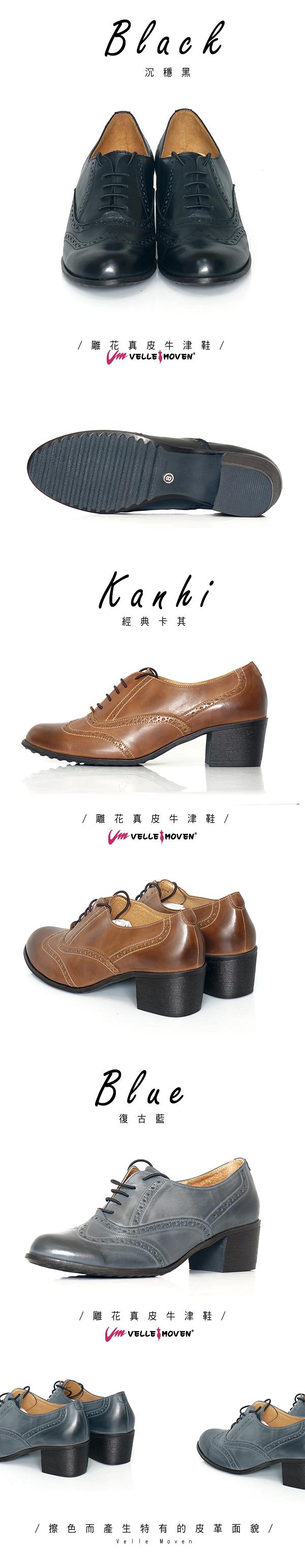 牛津鞋,VelleMoven,雕花,真皮,擦色特色皮革,優雅撞色,低調風格,沉穩黑/經典卡其/復古藍