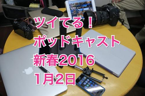ポッドキャスト表紙画像 2016.1.2