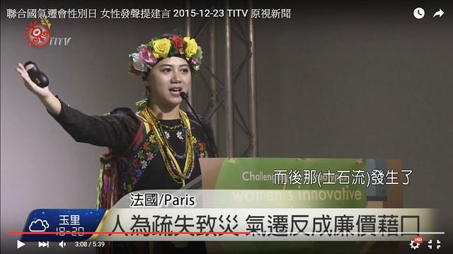 台灣原住民青年團團長Tuhi Martukaw(洪簡廷卉)在巴黎氣候大會發表演講。圖片來源:原住民族電視台