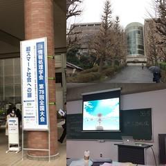情報処理学会全国大会2016