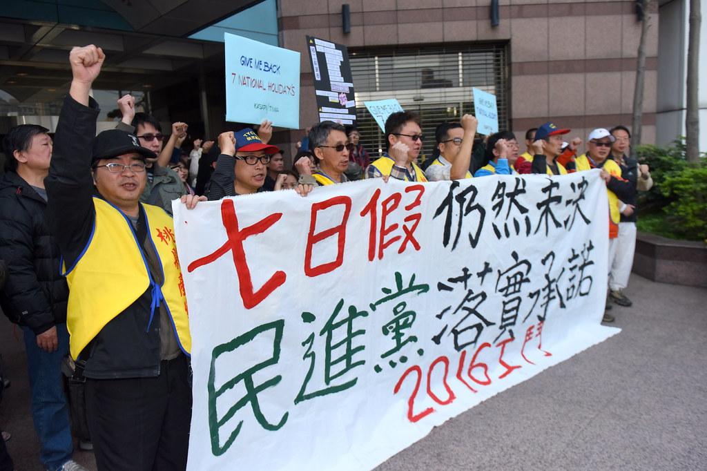 勞團聚集在民進黨中央黨部大樓前要求民進黨對勞工國定假權益表態。(攝影:宋小海)