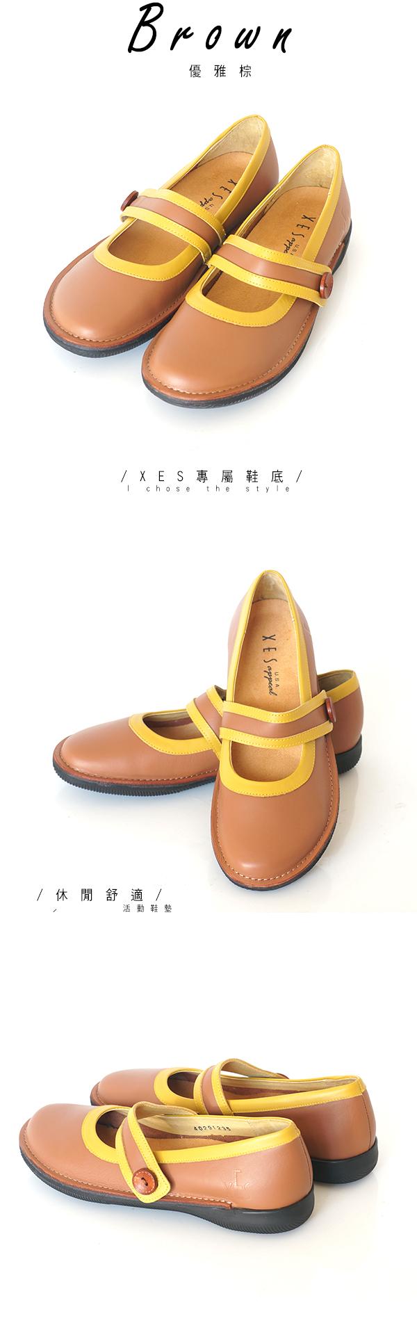 xes,休閒鞋,雷根鞋,華趯國際,優雅鞋款,舒適大方,前面圓頭,可愛又時尚