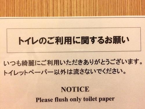 話題の張り紙。トイレで流れるものは何か考えさせられる。