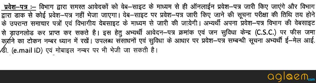 Rajasthan Nagar Palika Recruitment DLB Admit Card 2016