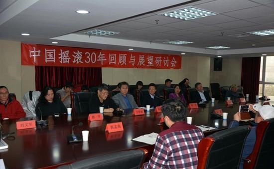 中国摇滚30年回顾与展望研讨会