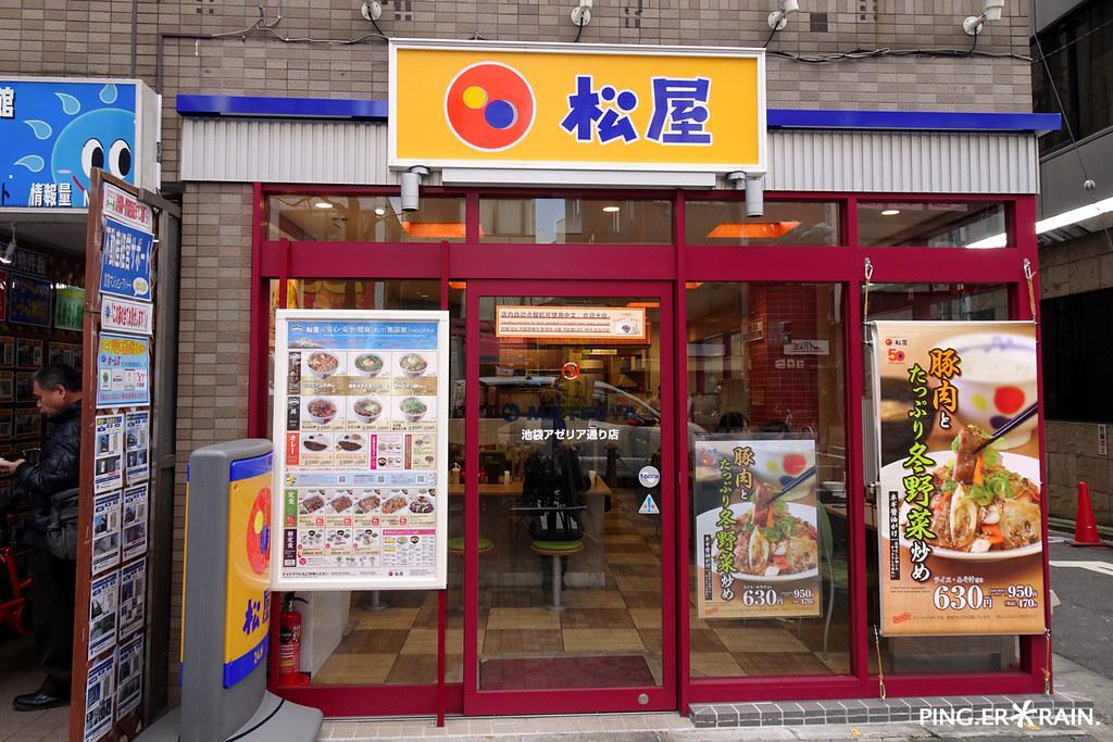 Matsuya Store Front