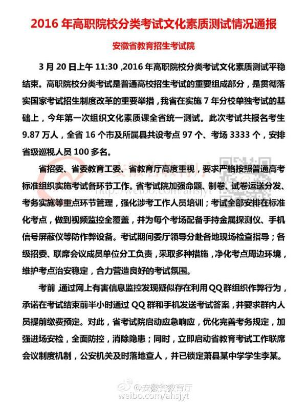 Department of Anhui Province: lock suspected students who cheat QQ Group organization, strict exams officers