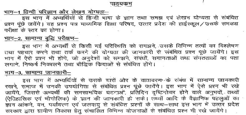 UPSSSC Gram Vikas Adhikari