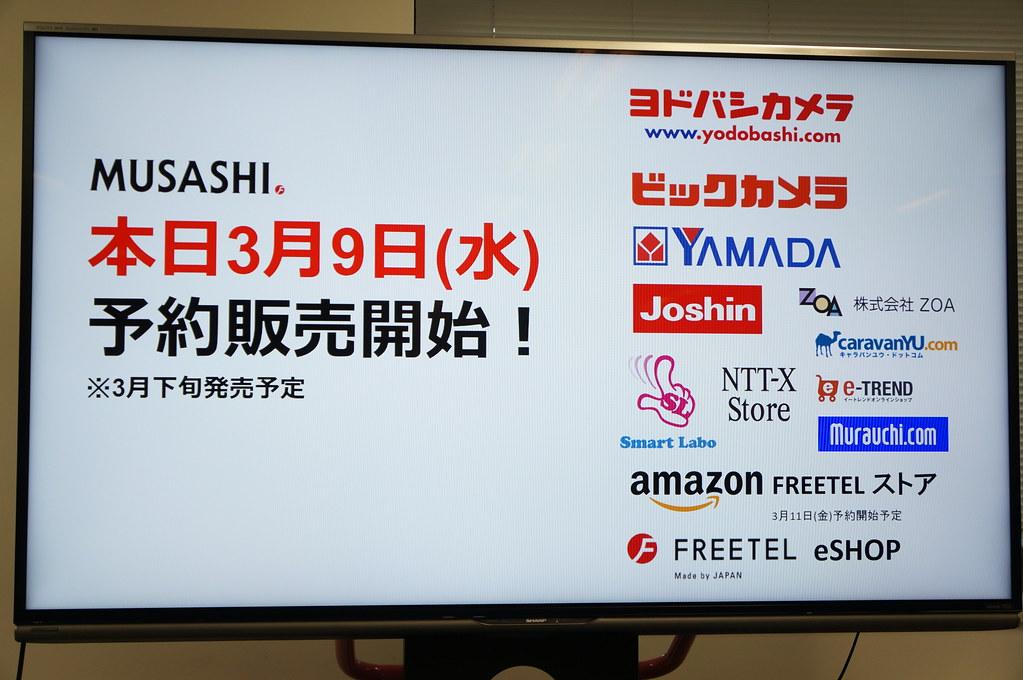 「MUSASHI」フォトレビュー、ダブル画面搭載のガラホ