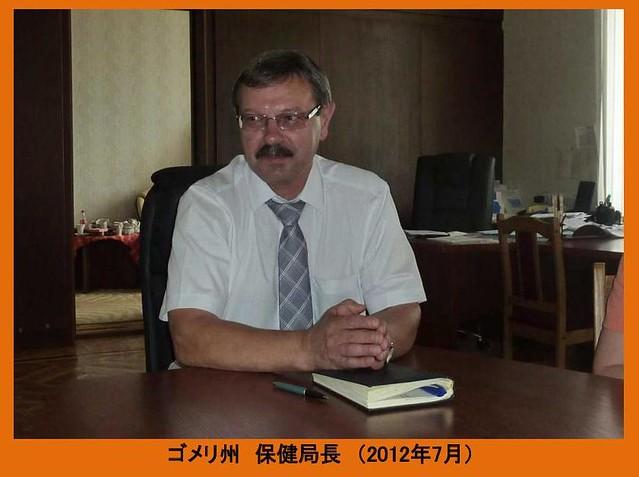 戈梅利州保健局長。(來源:環境省網站、菅谷昭簡報)。