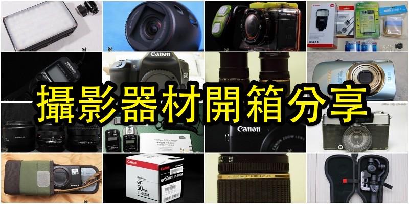 各類攝影器材開箱分享