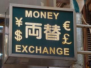 Cambio de dinero en Macao