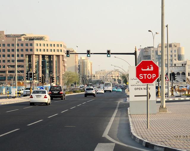 Una de las muchas modernas avenidas del centro de Doha