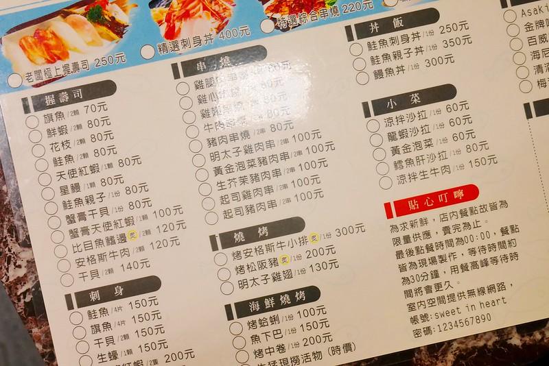 24444449932 978530c68e c - 【熱血採訪】甜在興鮮魚丼啤酒│西區:千萬別隨便進來的深夜食堂~只要49元超值丼飯在這裡~宜蘭胭脂蝦握壽司兩吃最推薦 想吃鳗魚丼 刺身 龍蝦鍋物 烤泰國蝦通通有~