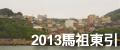2013馬祖東引
