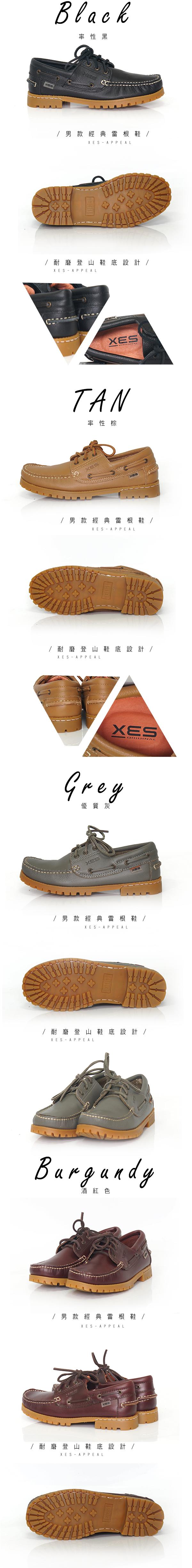 XES,男款,經典 時尚,雷根帆船鞋,防滑舒適大底,率性黑/優質棕/實穿灰/耐看酒紅, 男鞋,百貨專櫃鞋,必備單品,正式,休閒