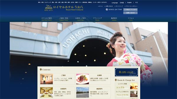 ロイヤルホテルうお八(愛知県豊田市)ホームページ