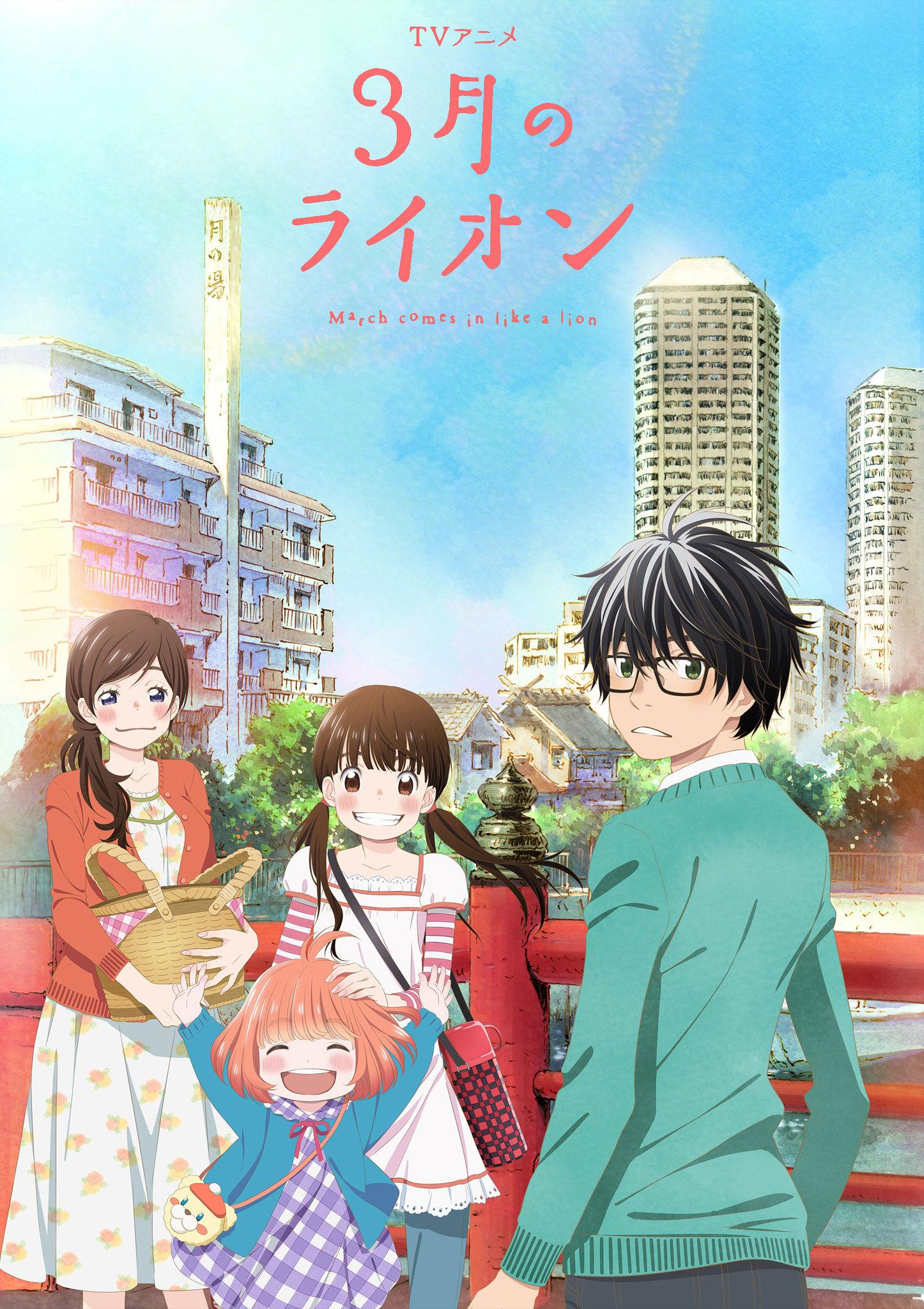 160326(2) -『偽戀×阿松』動畫團隊攜手打造NHK動畫《3月的獅子》發表第二張海報、鎖定秋天播出!
