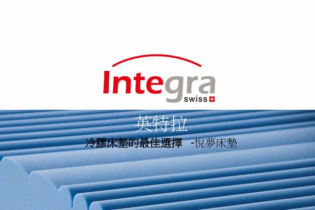 瑞士原裝進口Integra低溫發泡天然冷膠床墊