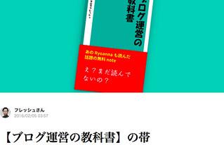ブログ運営の教科書の帯