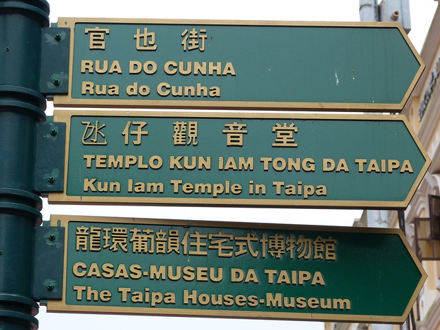 Señales de Macao en portugués y chino