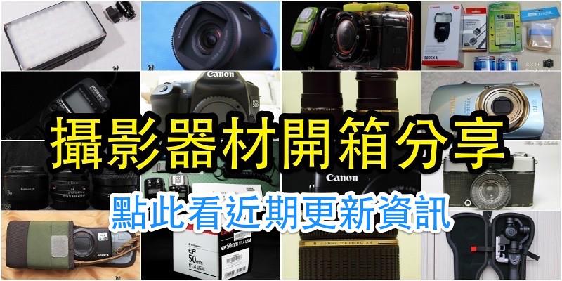 攝影器材開箱分享