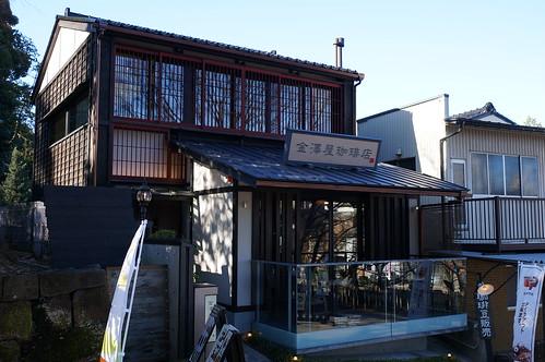 金澤屋珈琲店