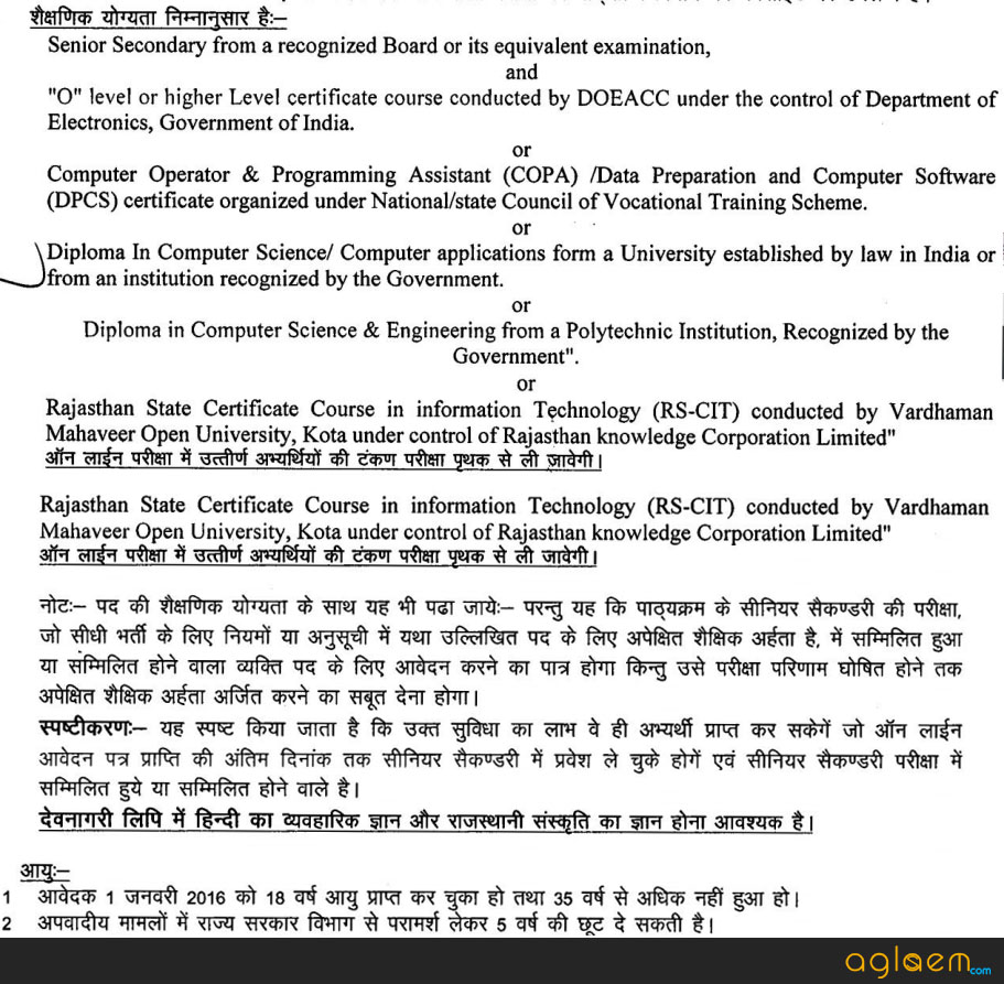 rajasthan nagar palika recruitment 2016 cmar recruitment rajasthan clerk govt jobs