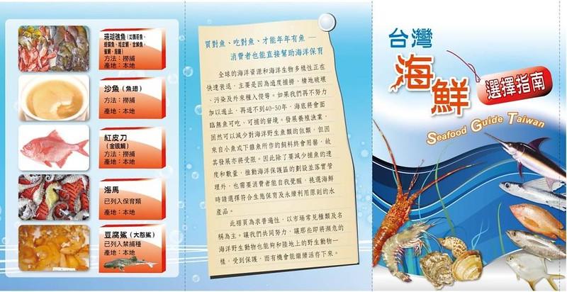 台灣版的海鮮選擇指南,摺頁內容可自台灣魚類資料庫自行下載。(2018年5月推出最新修訂版)