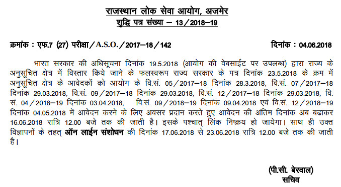 RAS Online Application Form 2018   Apply online, Check Application Status