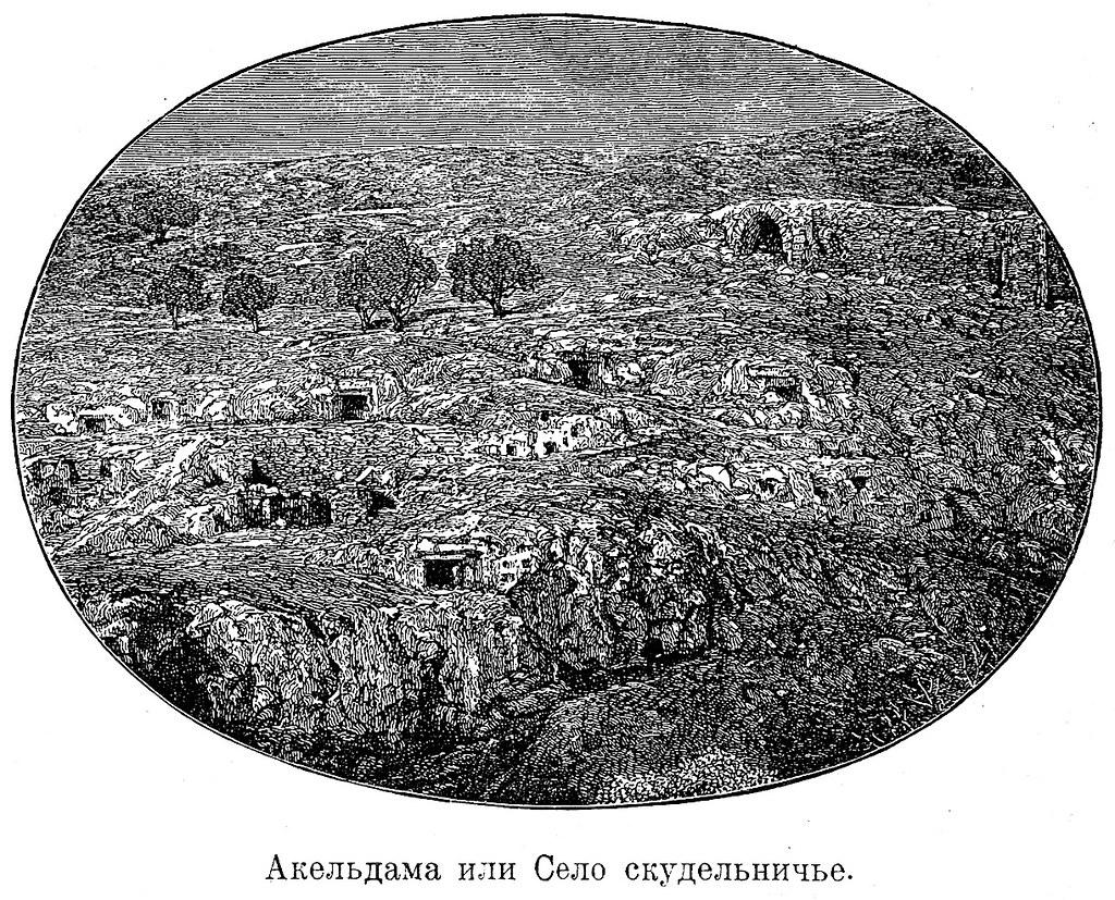Изображение 100: Акельдама или Село скудельничье.