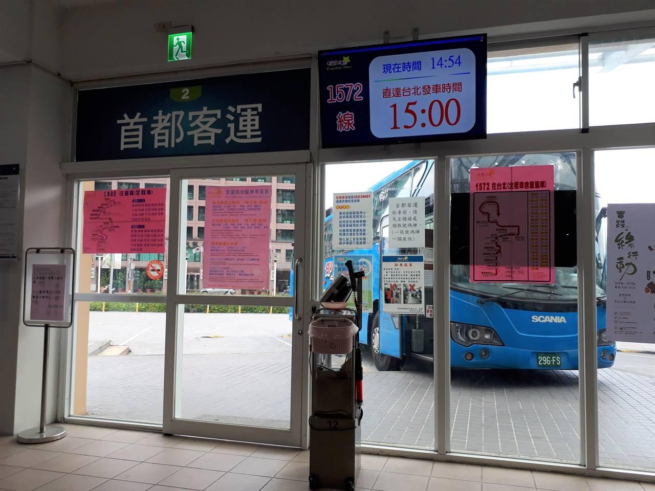 台湾・礁渓温泉から台北へバス移動